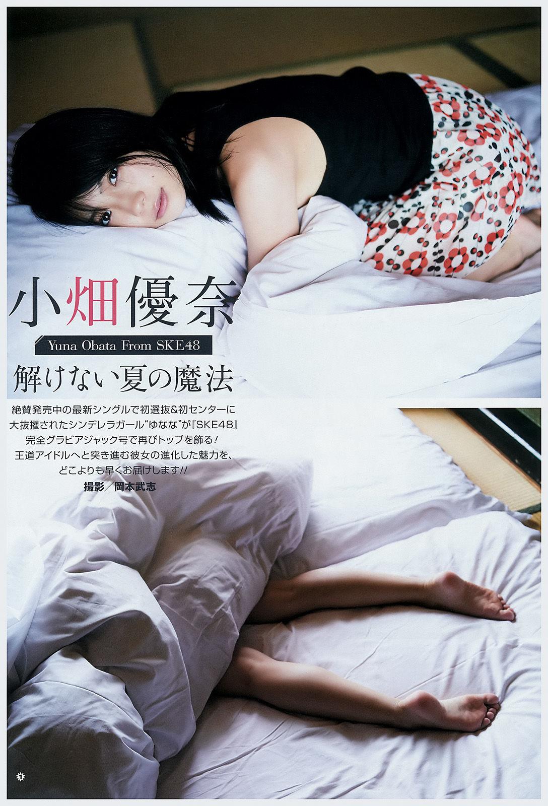 VOL.603 [Young Gangan]女神:小畑优奈(小畑優奈)超高清写真套图(35P)