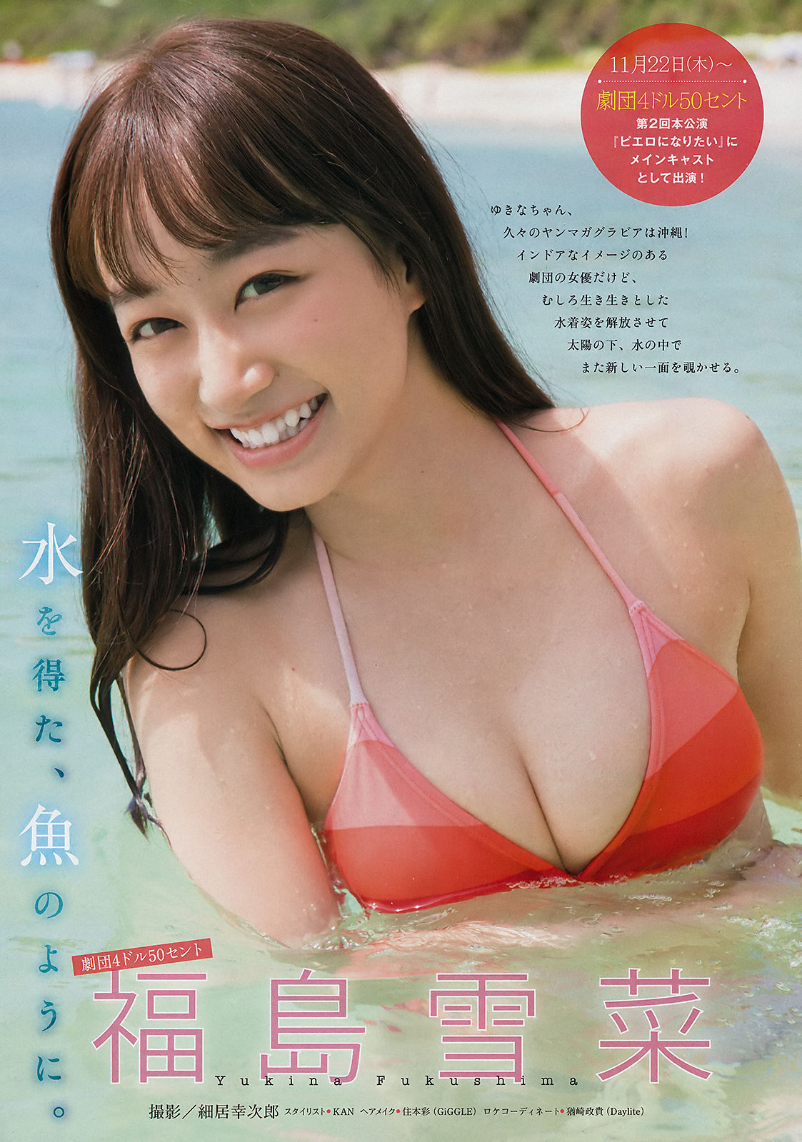 VOL.66 [Young Magazine]美胸美乳:福岛雪菜超高清写真套图(13P)