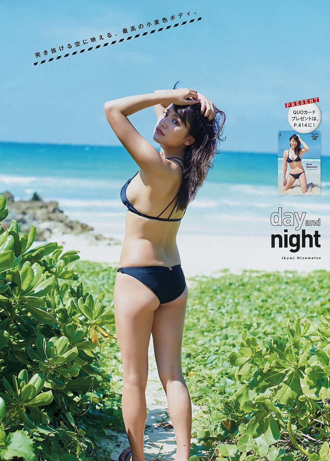 VOL.663 [Young Magazine]美胸巨乳:久松郁实超高清写真套图(12P)
