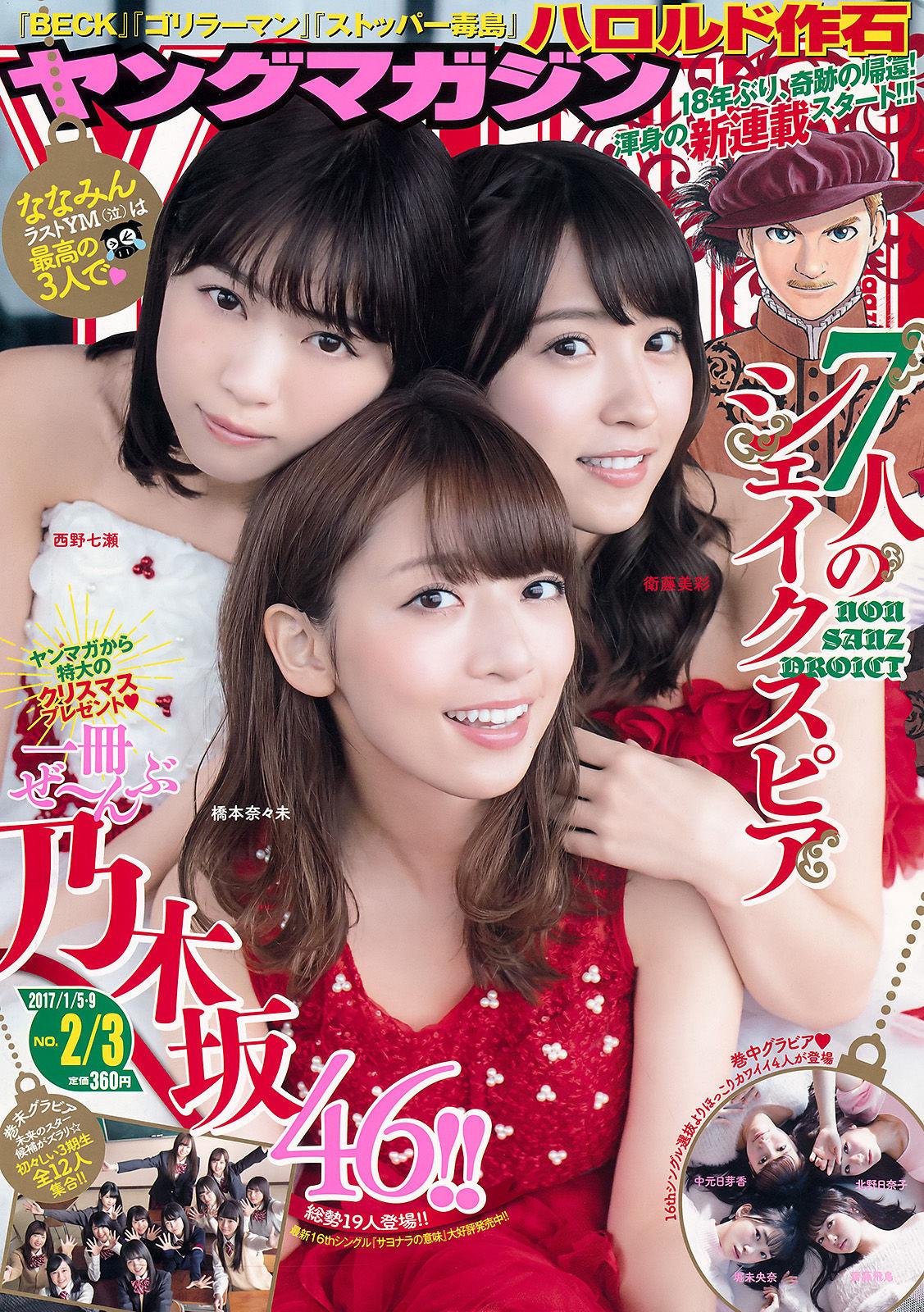 VOL.627 [Young Magazine]姐妹花:乃木坂46(Nogizaka46)超高清写真套图(16P)