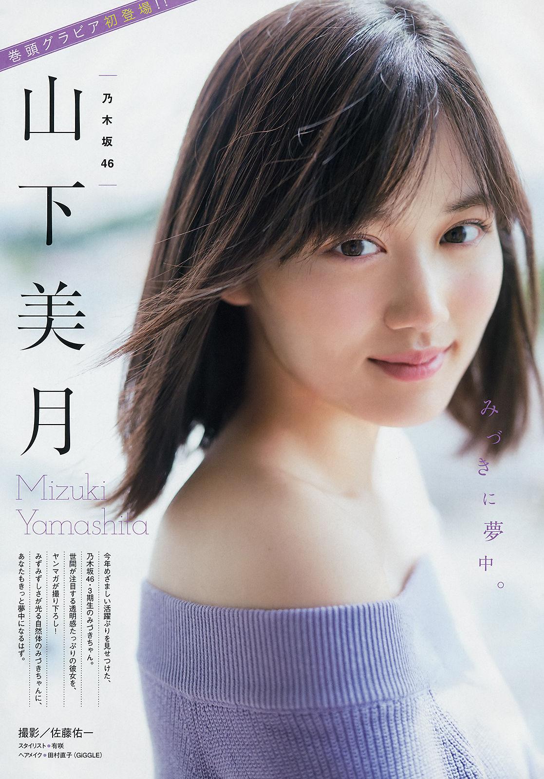 VOL.518 [Young Magazine]清纯正妹:山下美月超高清写真套图(12P)