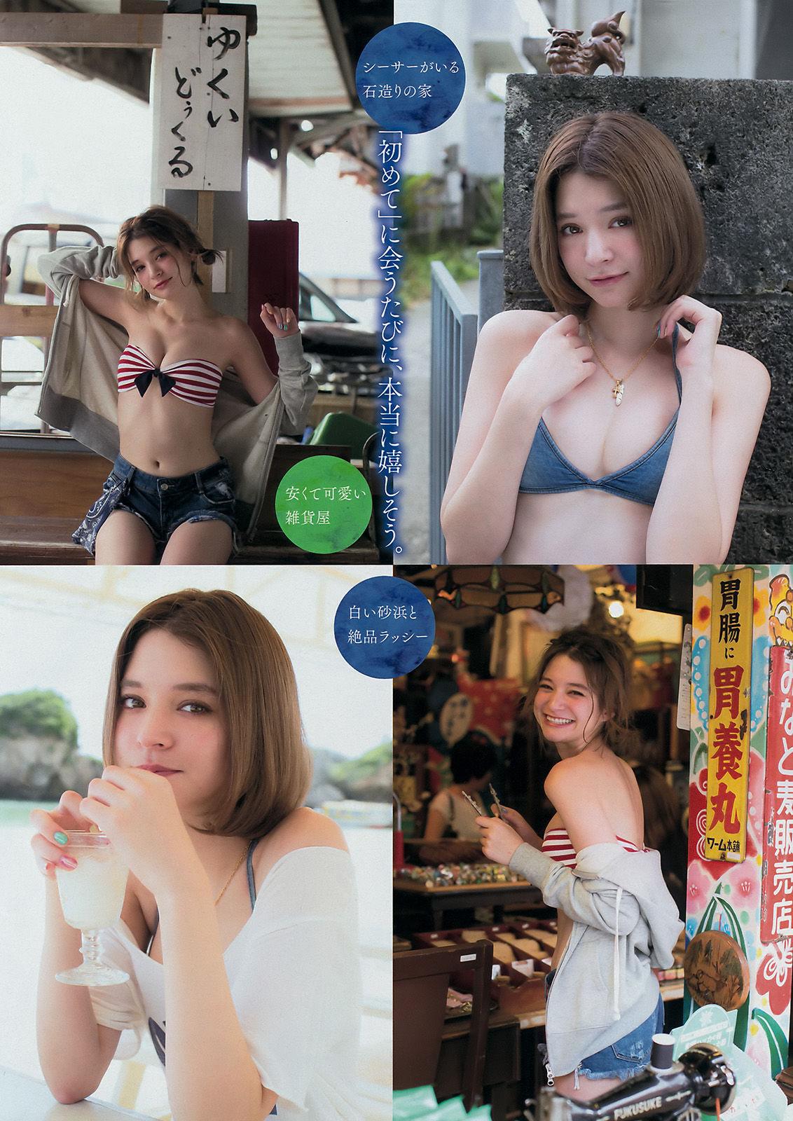 VOL.249 [Young Magazine]杂志:瑛茉茉莉超高清写真套图(11P)