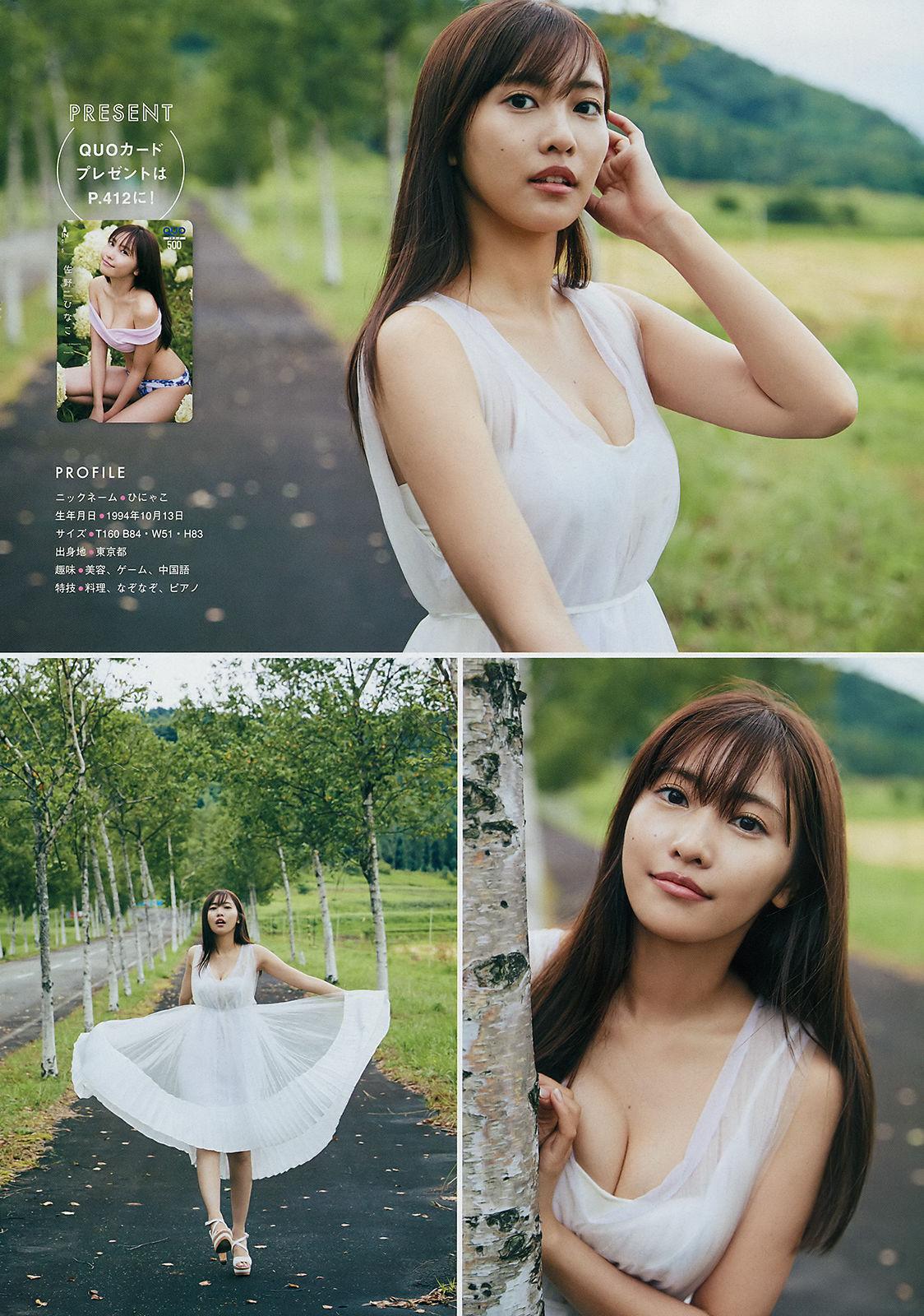 VOL.666 [Young Magazine]日本嫩模:佐野雏子(佐野ひなこ)超高清写真套图(12P)