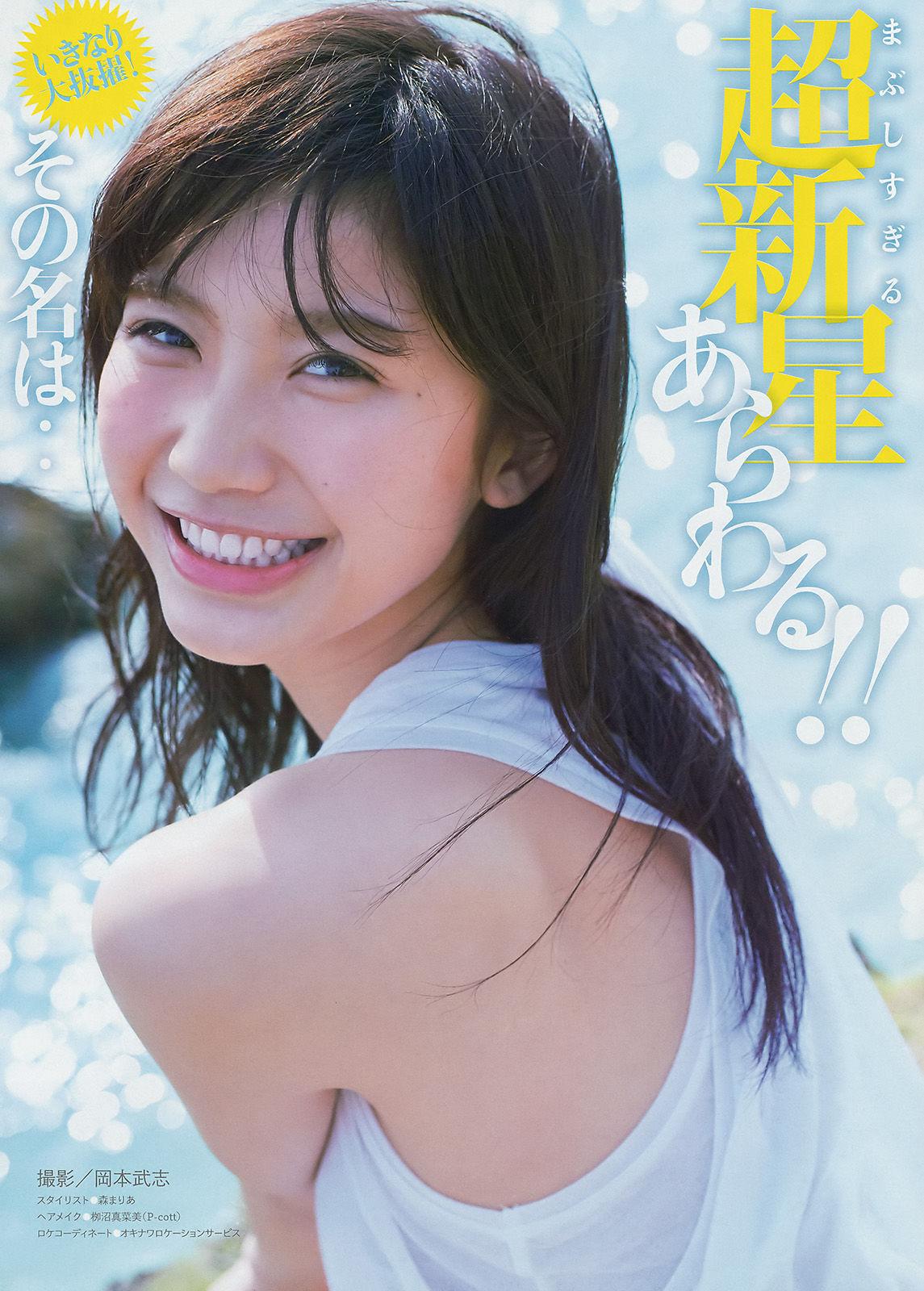 VOL.140 [Young Magazine]美胸:小仓优香超高清写真套图(11P)