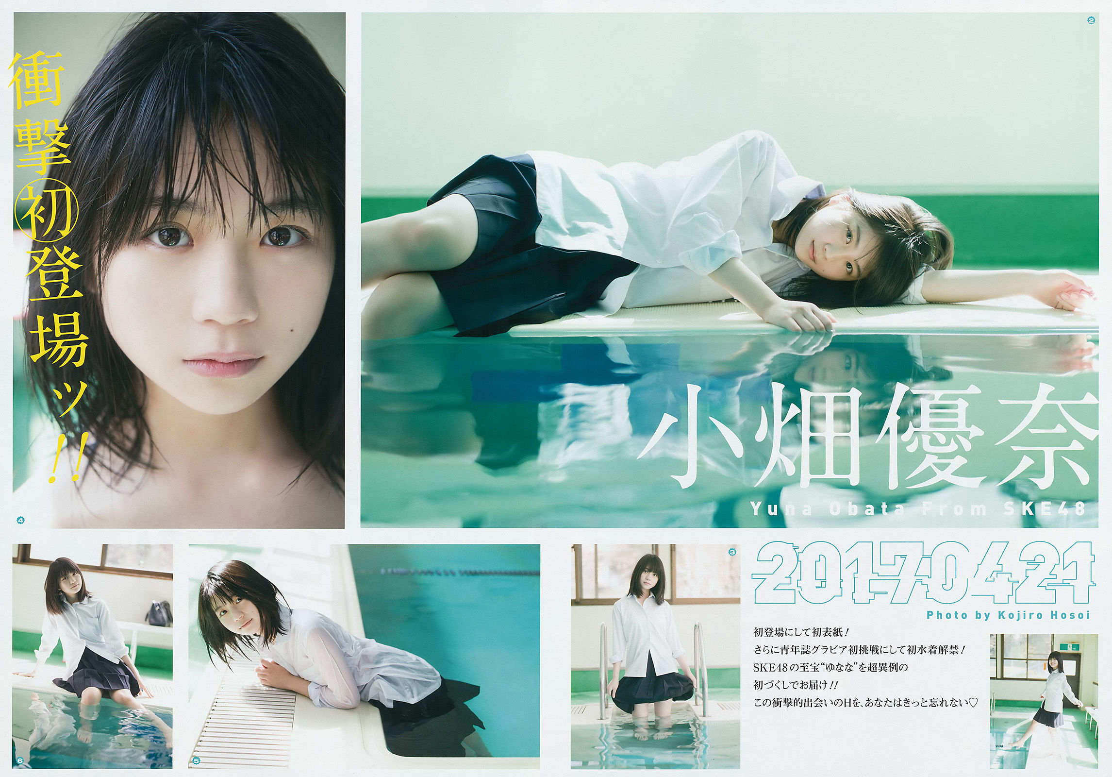 VOL.813 [Young Gangan]日本萌妹子:小畑优奈超高清写真套图(32P)