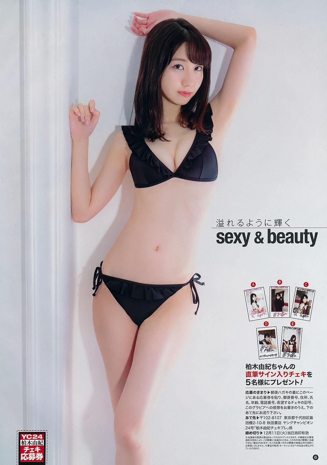 VOL.68 [Young Champion]日本萌妹子:柏木由纪(柏木由紀)超高清写真套图(13P)