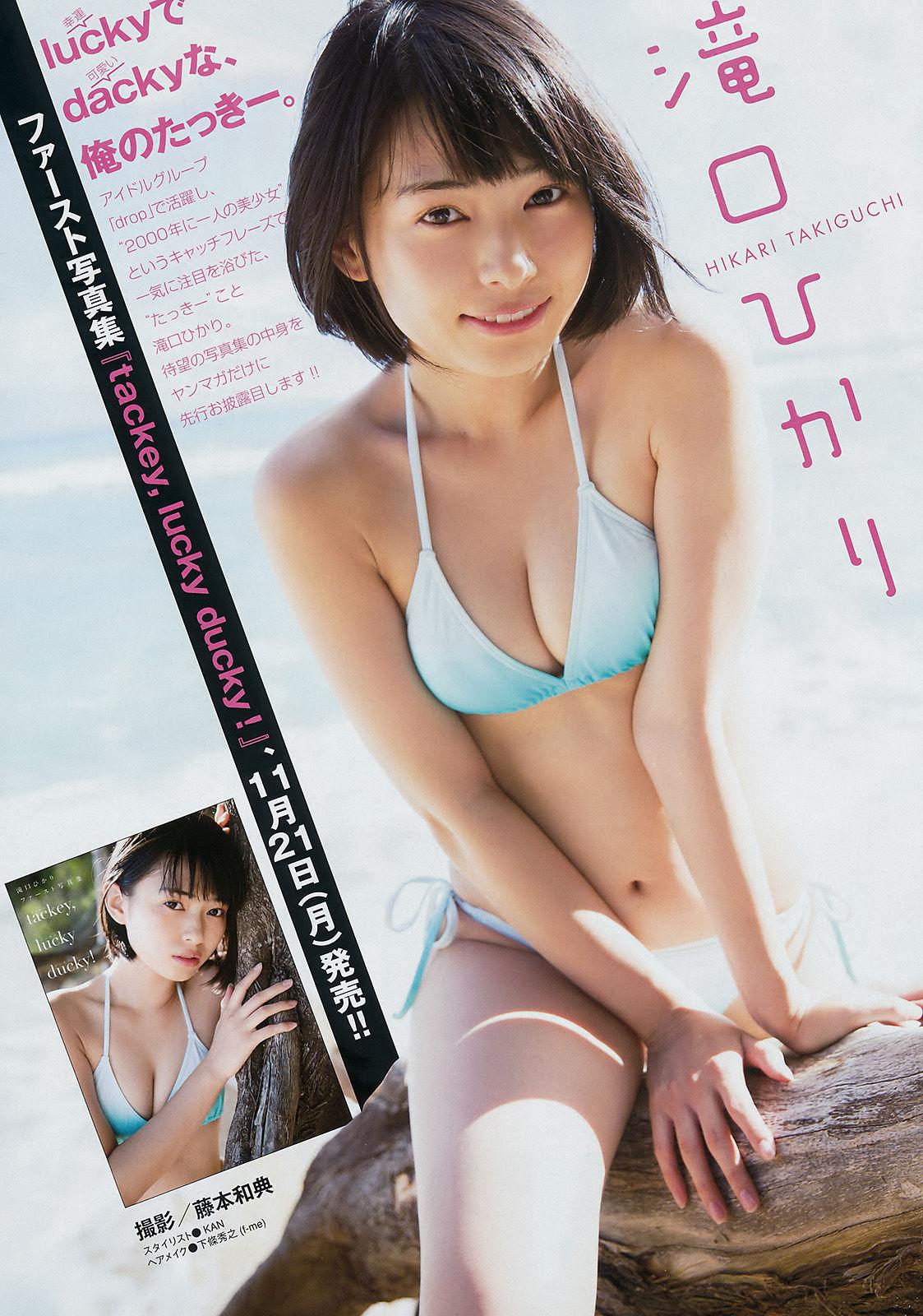 VOL.926 [Young Magazine]日本少女:泷口光超高清写真套图(12P)