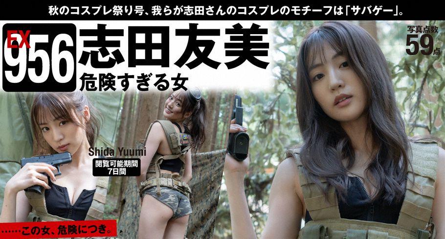 VOL.215 [WPB]女警日本嫩模:志田友美超高清写真套图(60P)