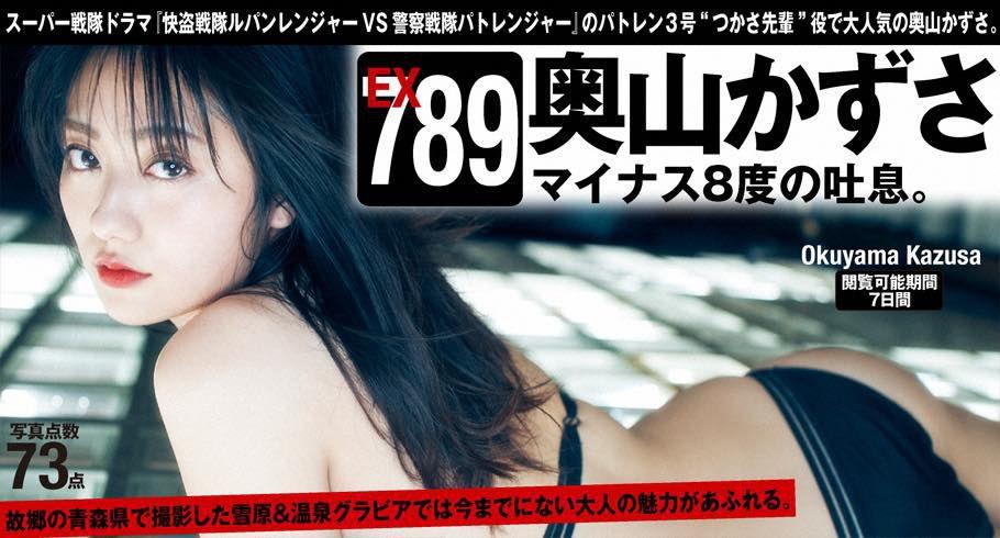 VOL.126 [WPB]日本嫩模:奥山かずさ(奥山かずさ)超高清写真套图(75P)