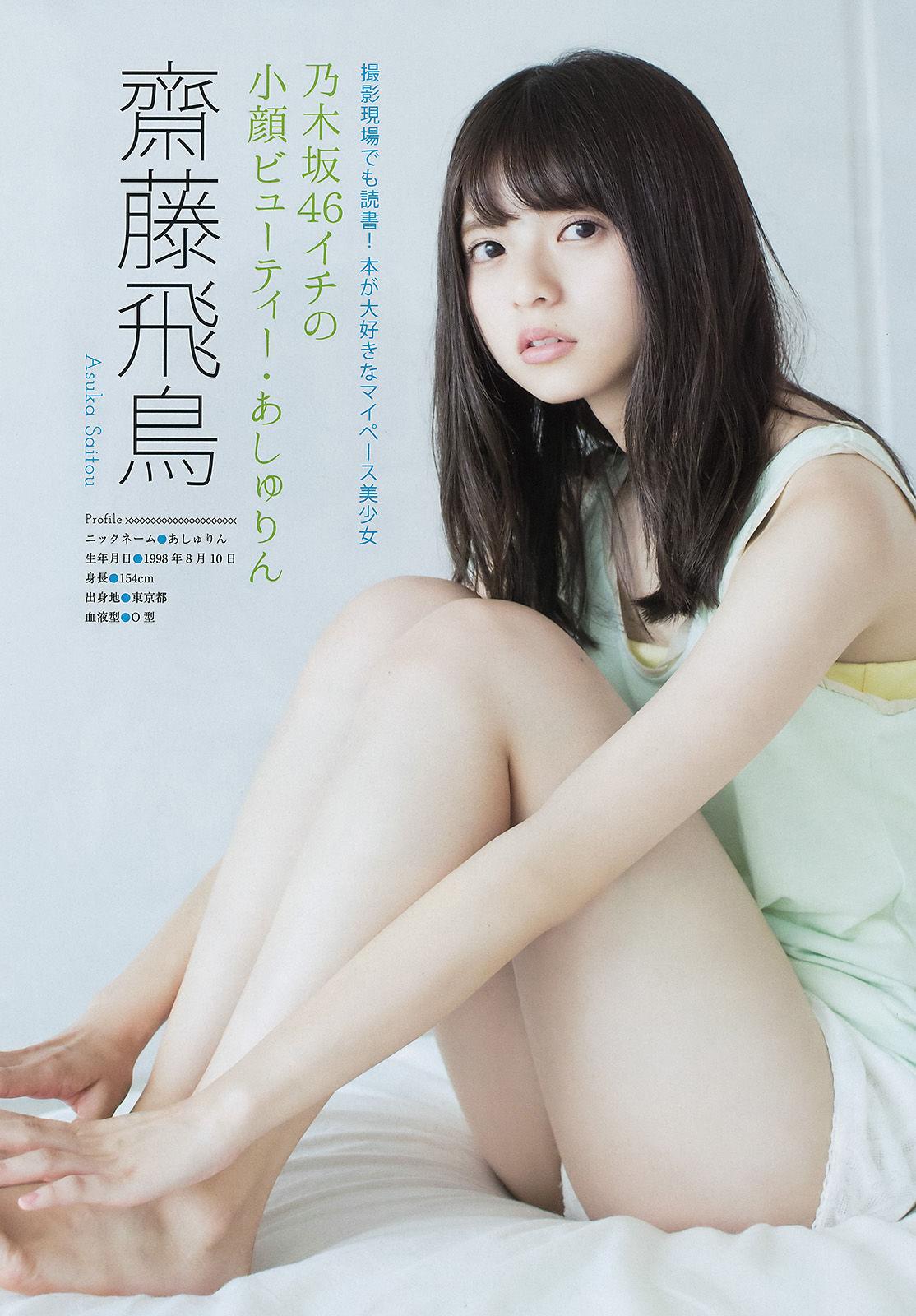 VOL.983 [Young Magazine]姐妹花:西野七濑超高清写真套图(11P)