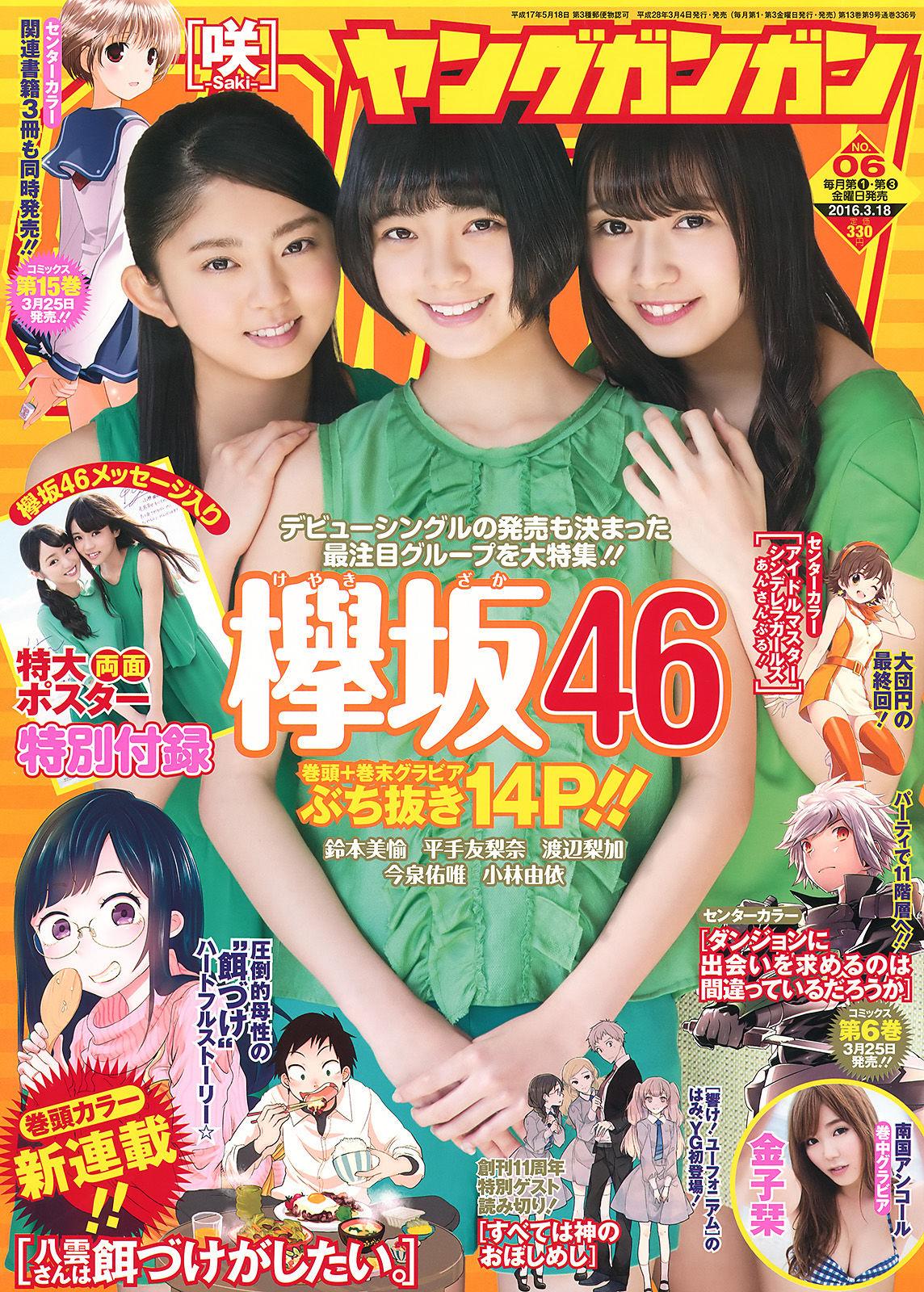 VOL.629 [Young Gangan]姐妹花:榉坂46超高清写真套图(19P)