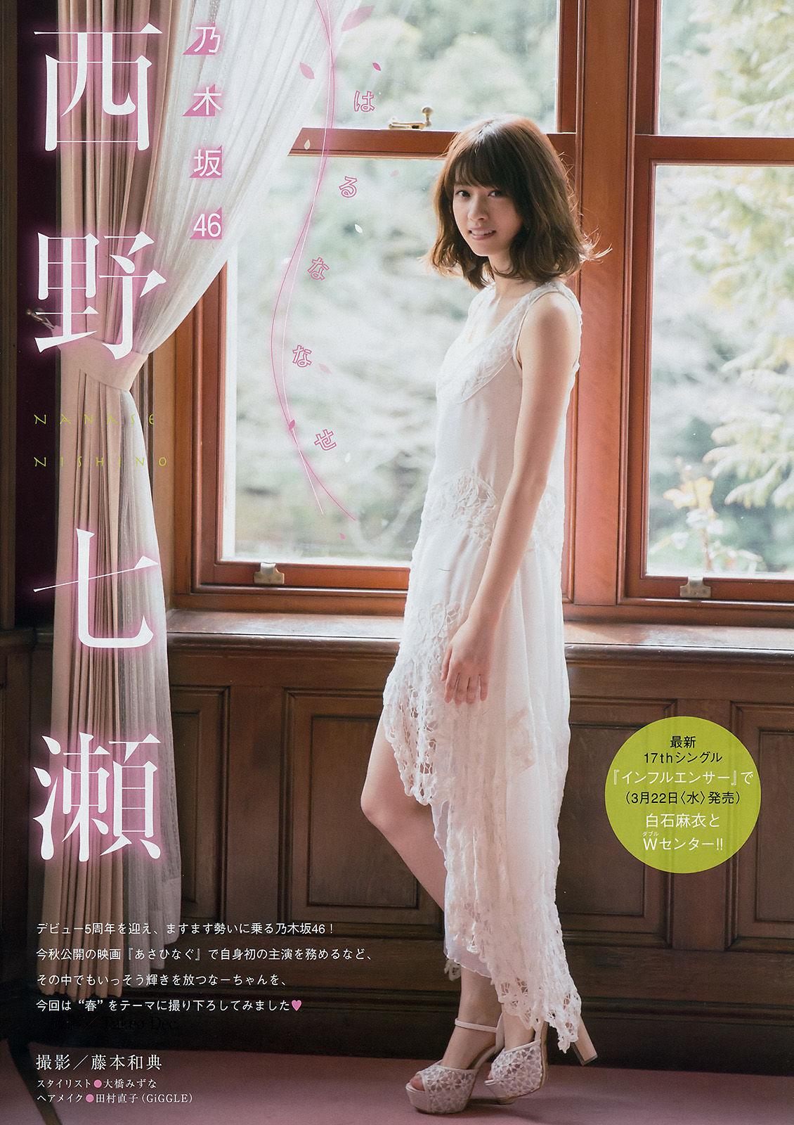 VOL.134 [Young Magazine]甜美:西野七濑超高清写真套图(12P)