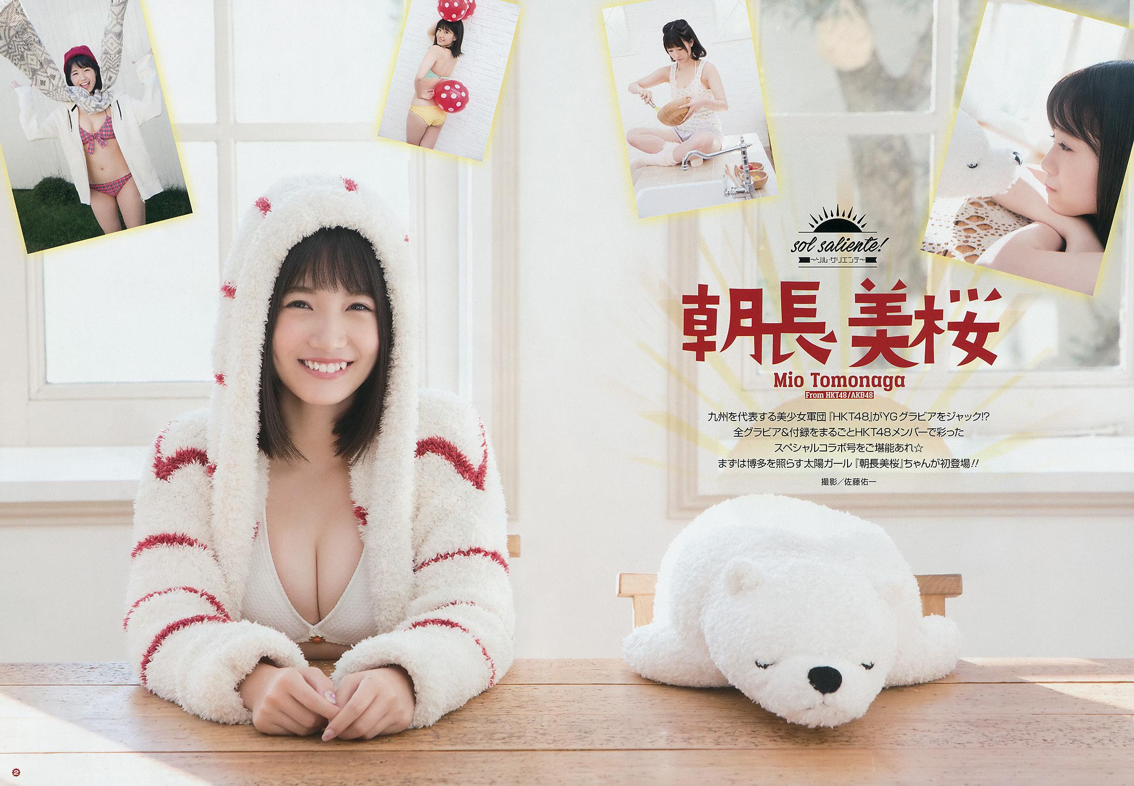 VOL.306 [Young Gangan]杂志:朝长美樱超高清写真套图(30P)