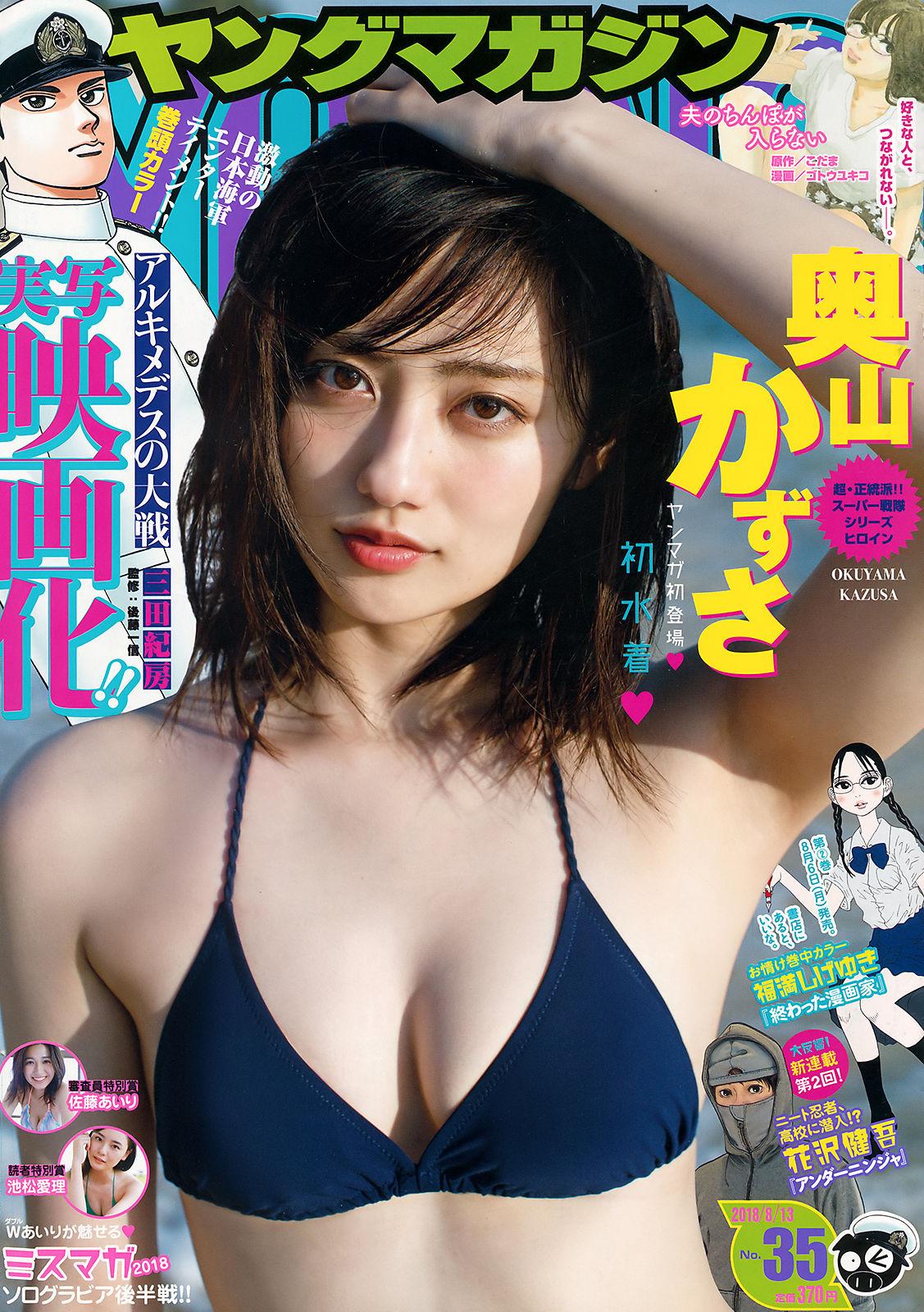 VOL.369 [Young Magazine]杂志:奥山かずさ超高清写真套图(17P)
