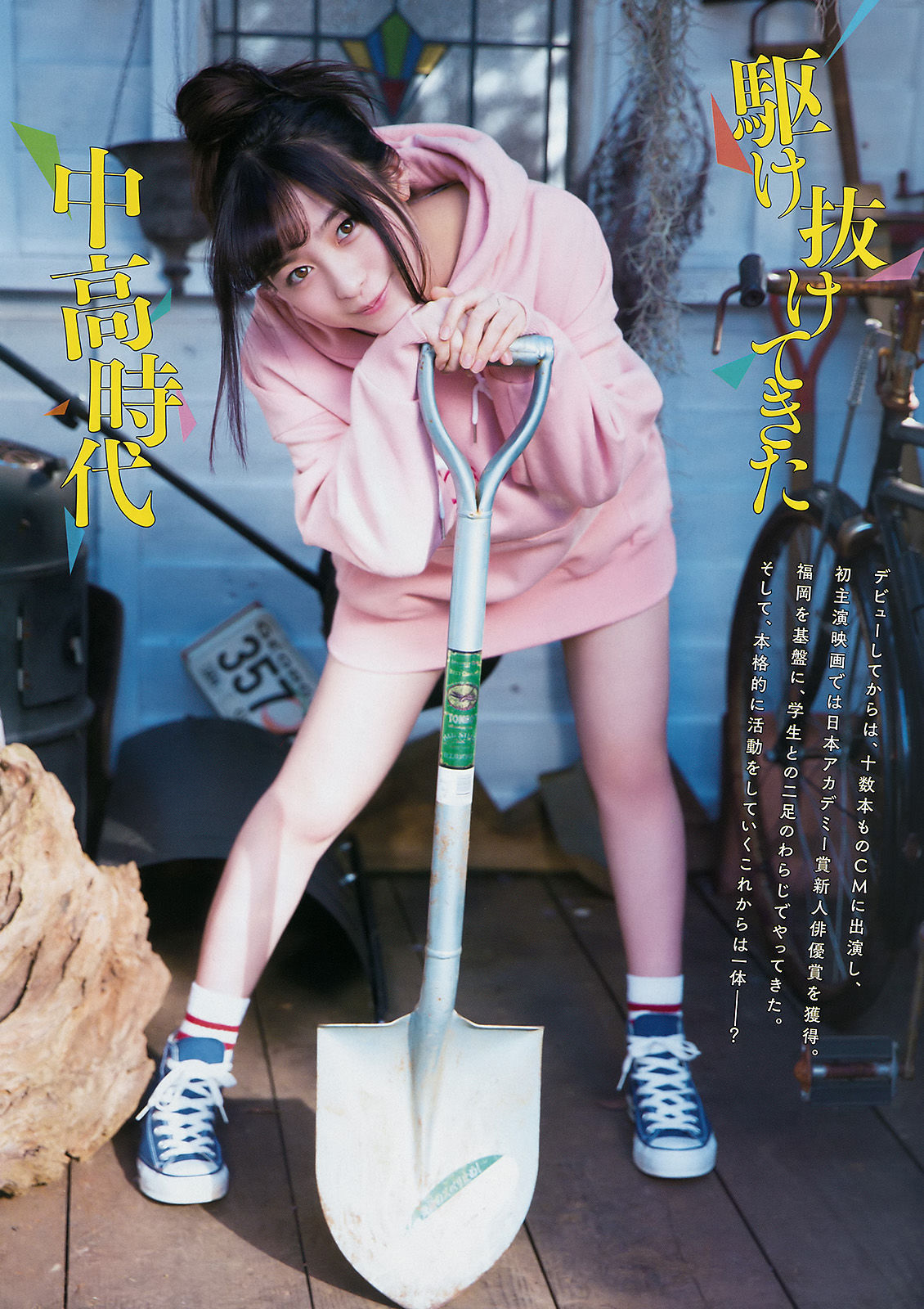 VOL.222 [Young Magazine]清纯:桥本环奈超高清写真套图(12P)