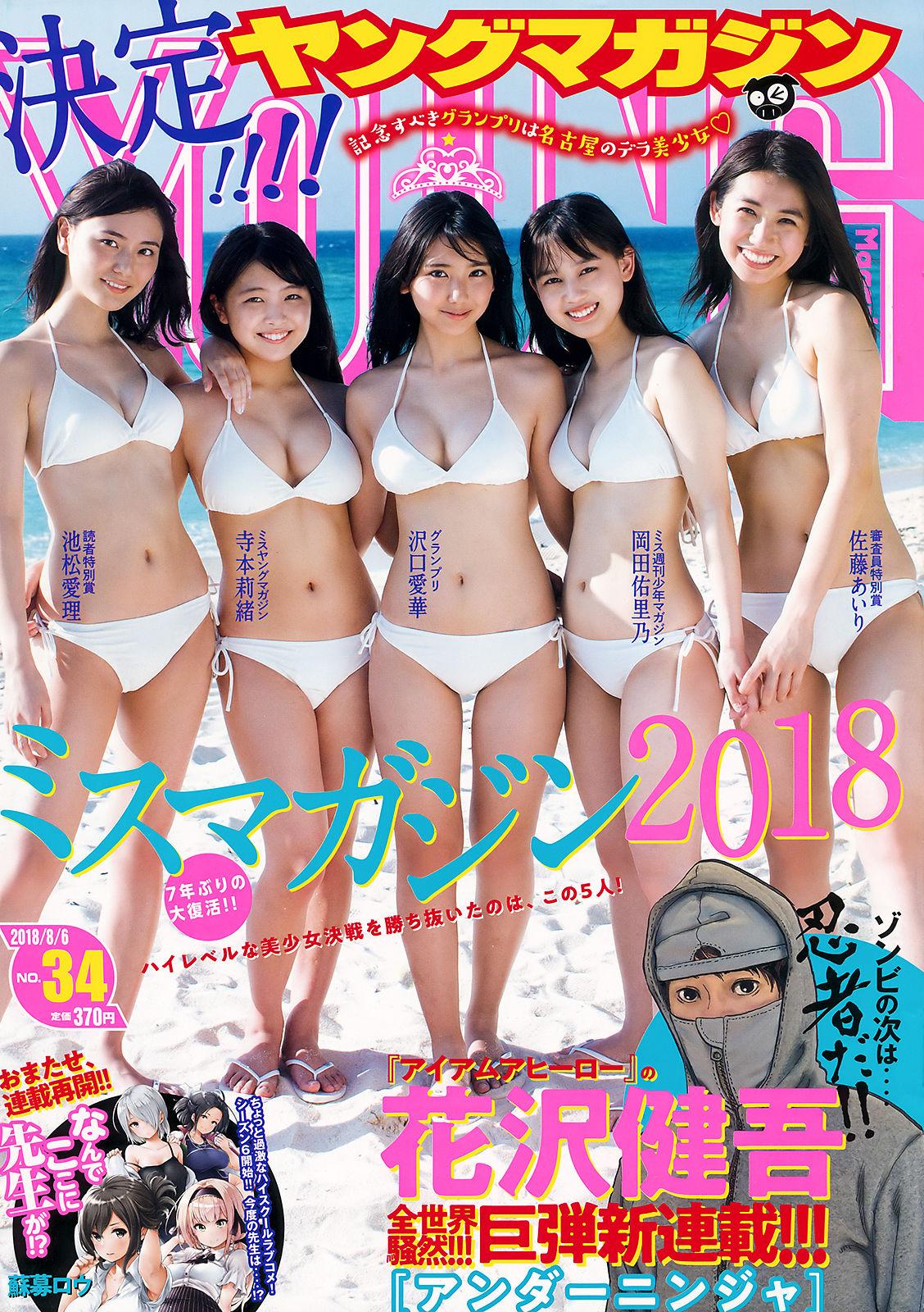 VOL.366 [Young Magazine]杂志:泽口爱华超高清写真套图(15P)