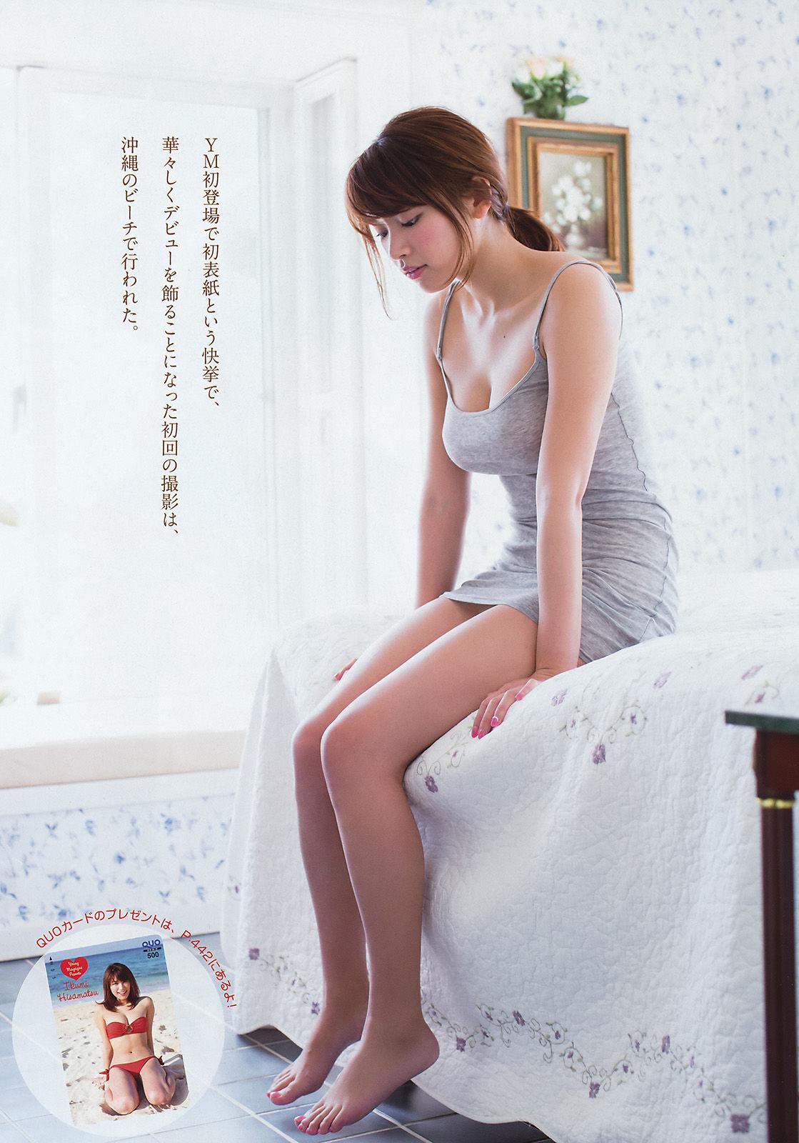 VOL.576 [Young Magazine]大胸阳光:久松郁实(久松郁実)超高清写真套图(11P)