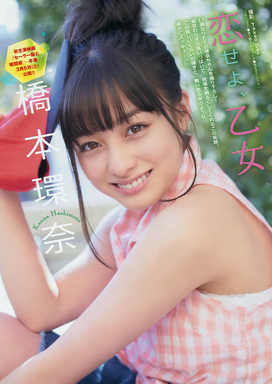 VOL.503 [Young Magazine]日本少女:桥本环奈超高清写真套图(11P)