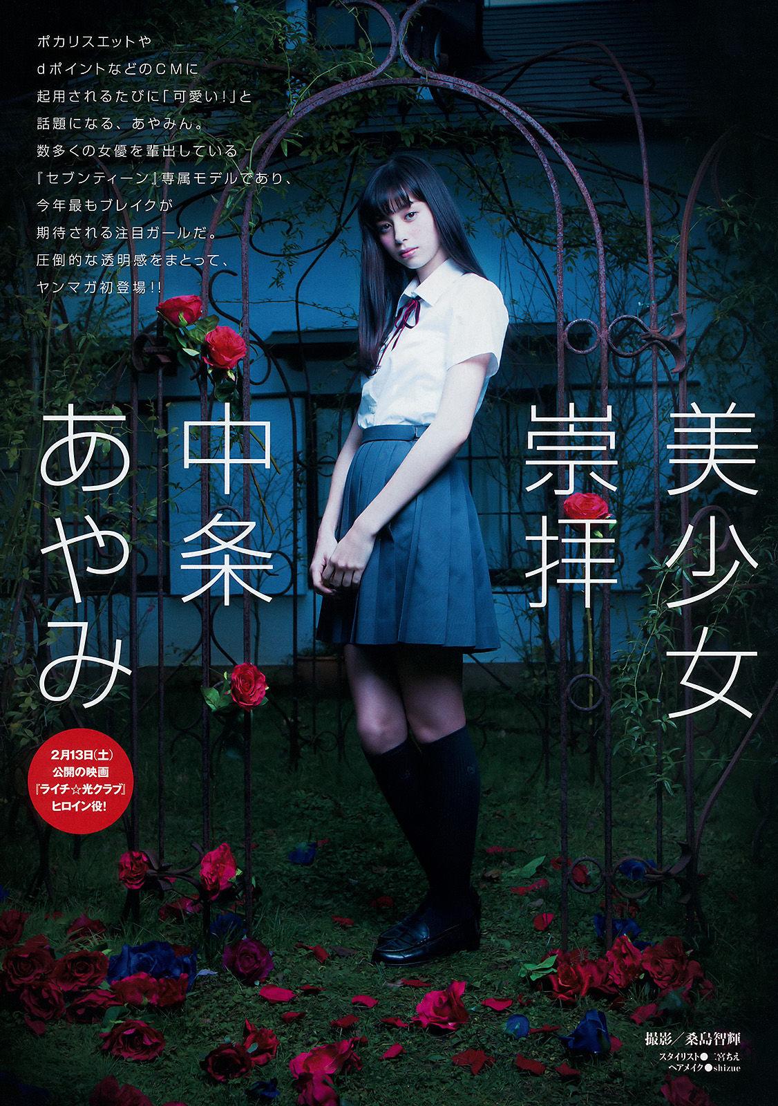 VOL.594 [Young Magazine]杂志:中条彩未超高清写真套图(11P)