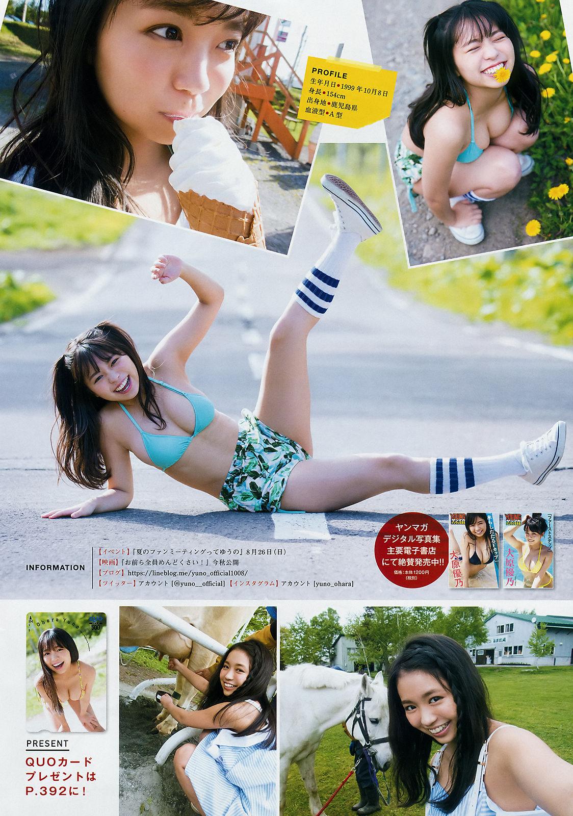 VOL.63 [Young Magazine]大胸美乳:大原优乃超高清写真套图(11P)
