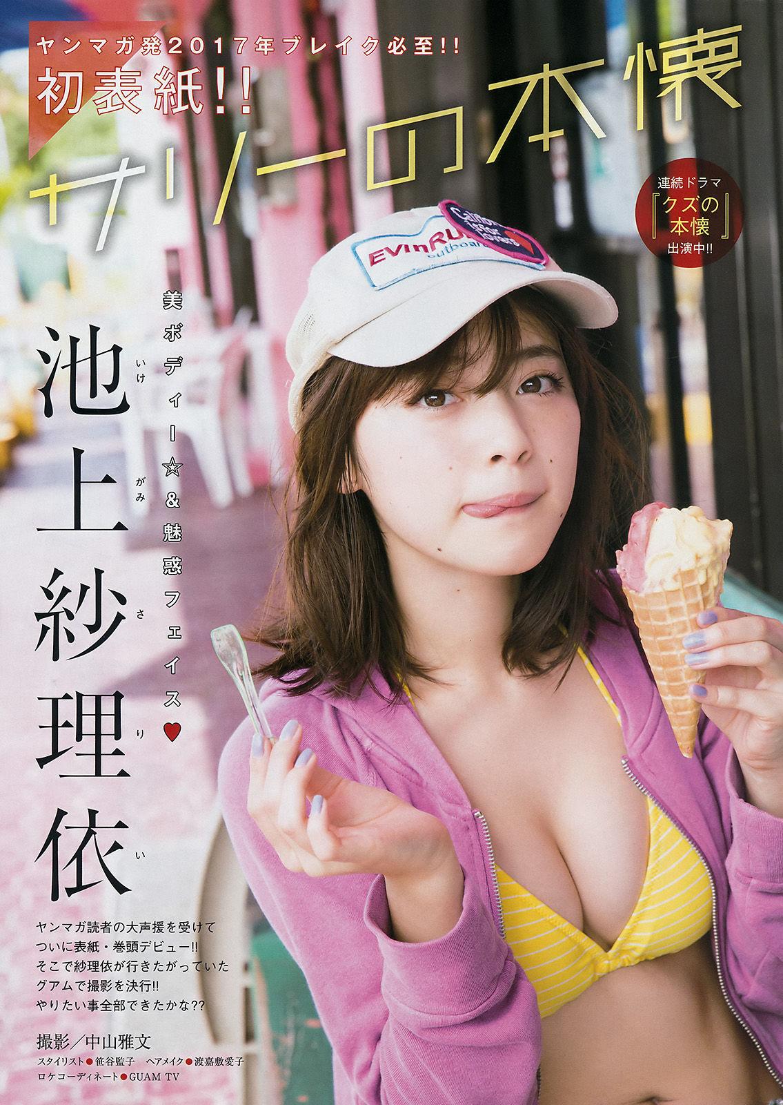 VOL.642 [Young Magazine]性感少女:池上纱里依超高清写真套图(12P)
