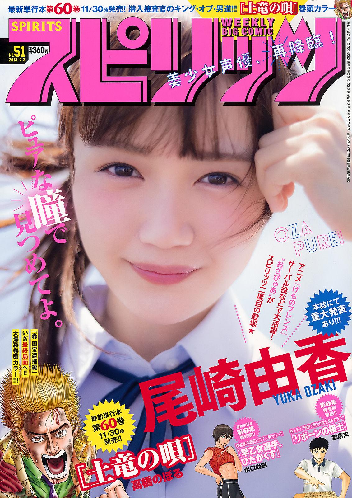 VOL.866 [Weekly Big Comic Spirits]软妹:尾崎由香超高清写真套图(7P)