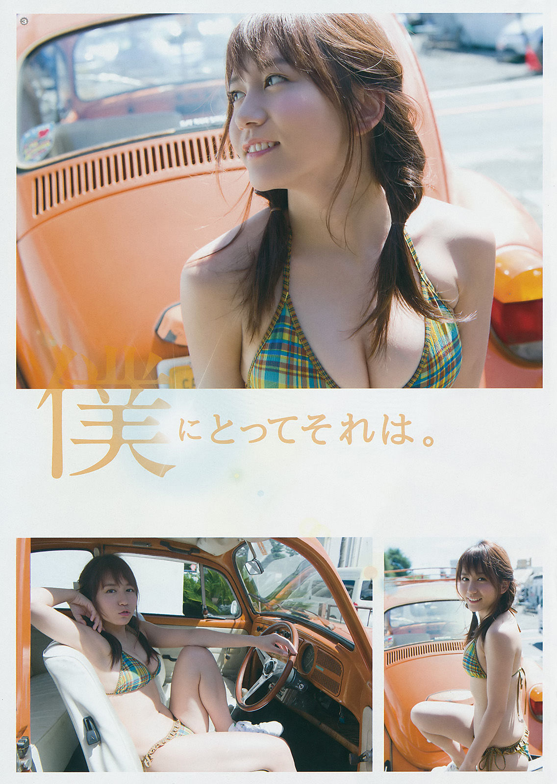 VOL.343 [Young Gangan]日本嫩模:大场美奈超高清写真套图(36P)
