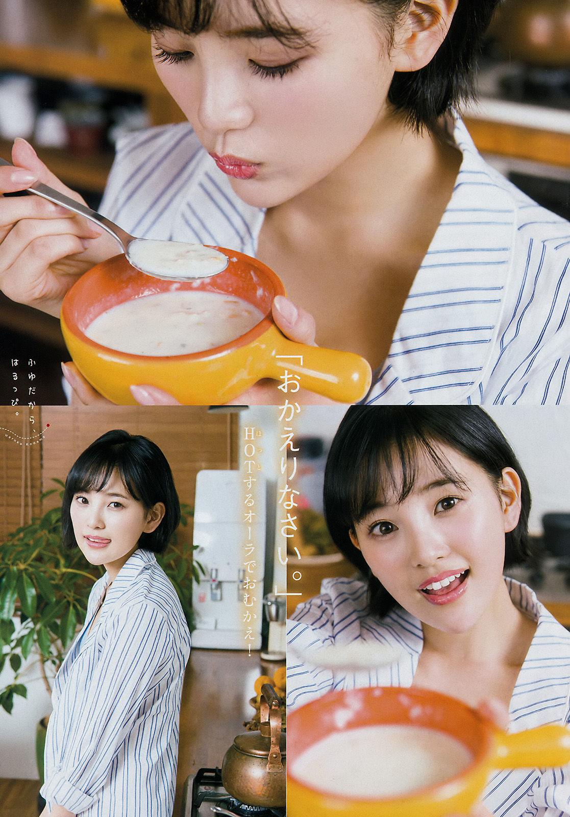 VOL.312 [Young Magazine]日本萌妹子:儿玉遥超高清写真套图(11P)