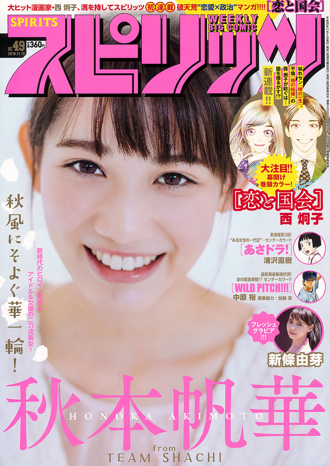 VOL.720 [Weekly Big Comic Spirits]清纯正妹:秋本帆华超高清写真套图(12P)