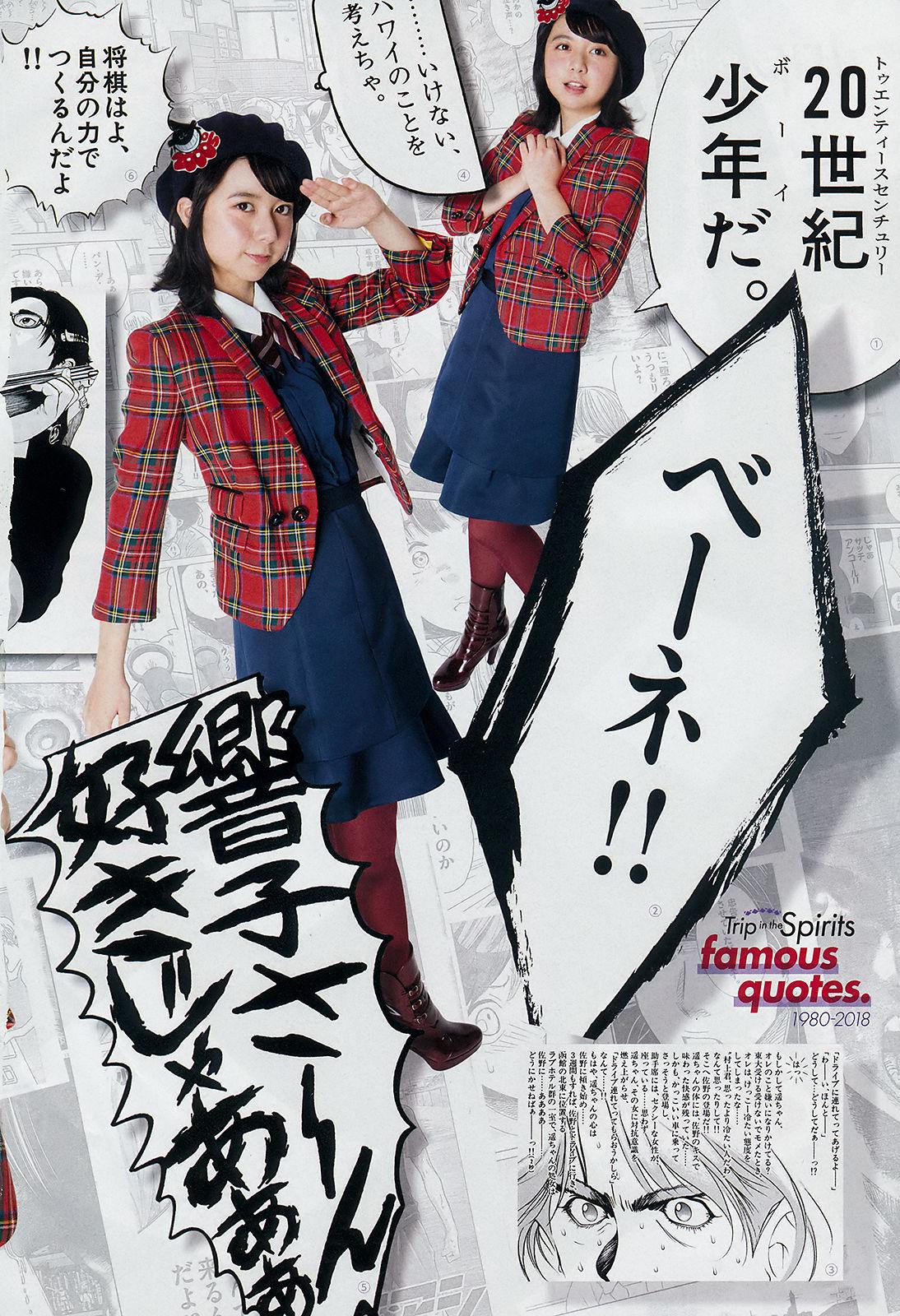 VOL.579 [Weekly Big Comic Spirits]日本女星:上白石萌歌超高清写真套图(10P)