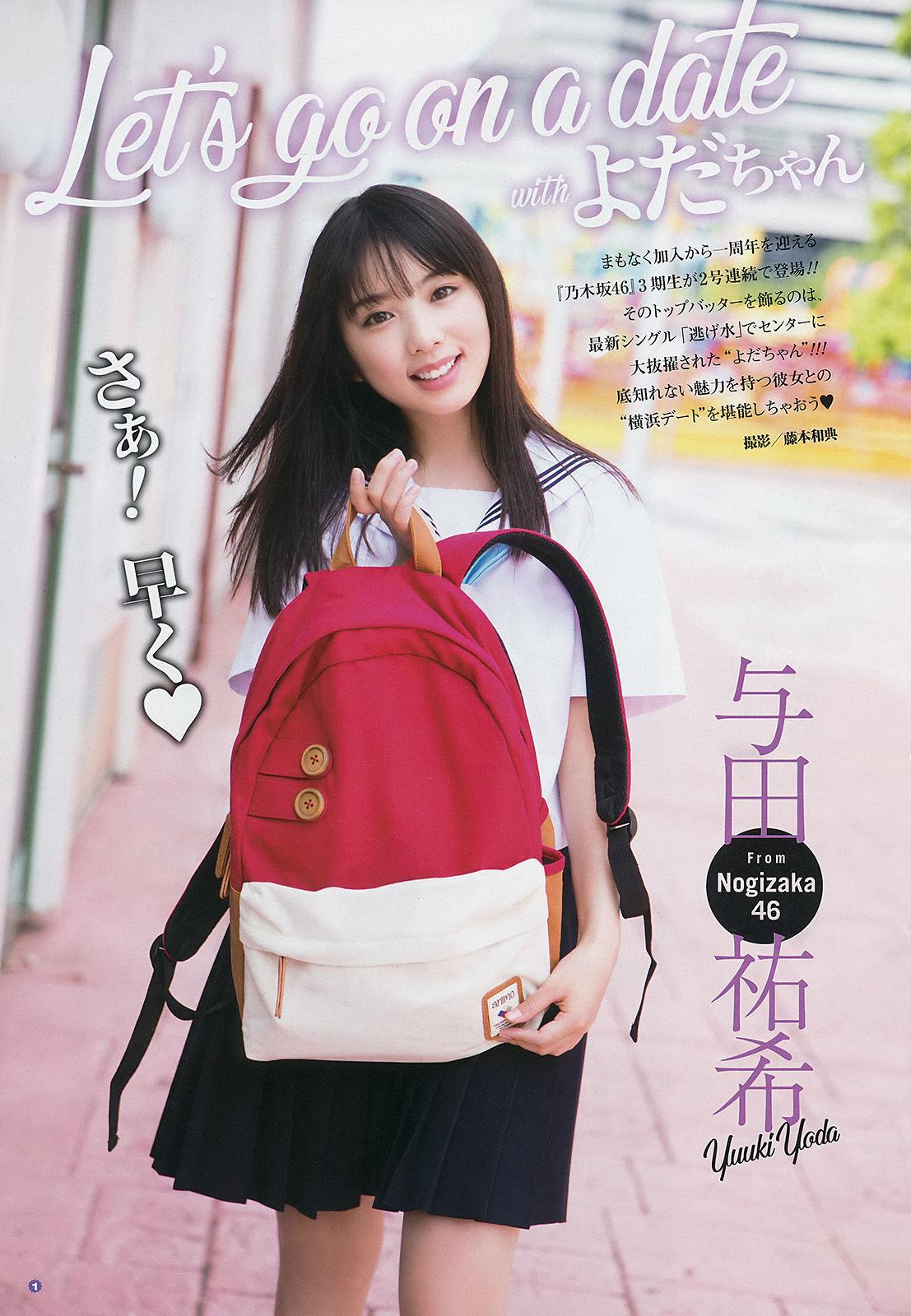 VOL.237 [Young Gangan]正妹:与田祐希超高清写真套图(24P)
