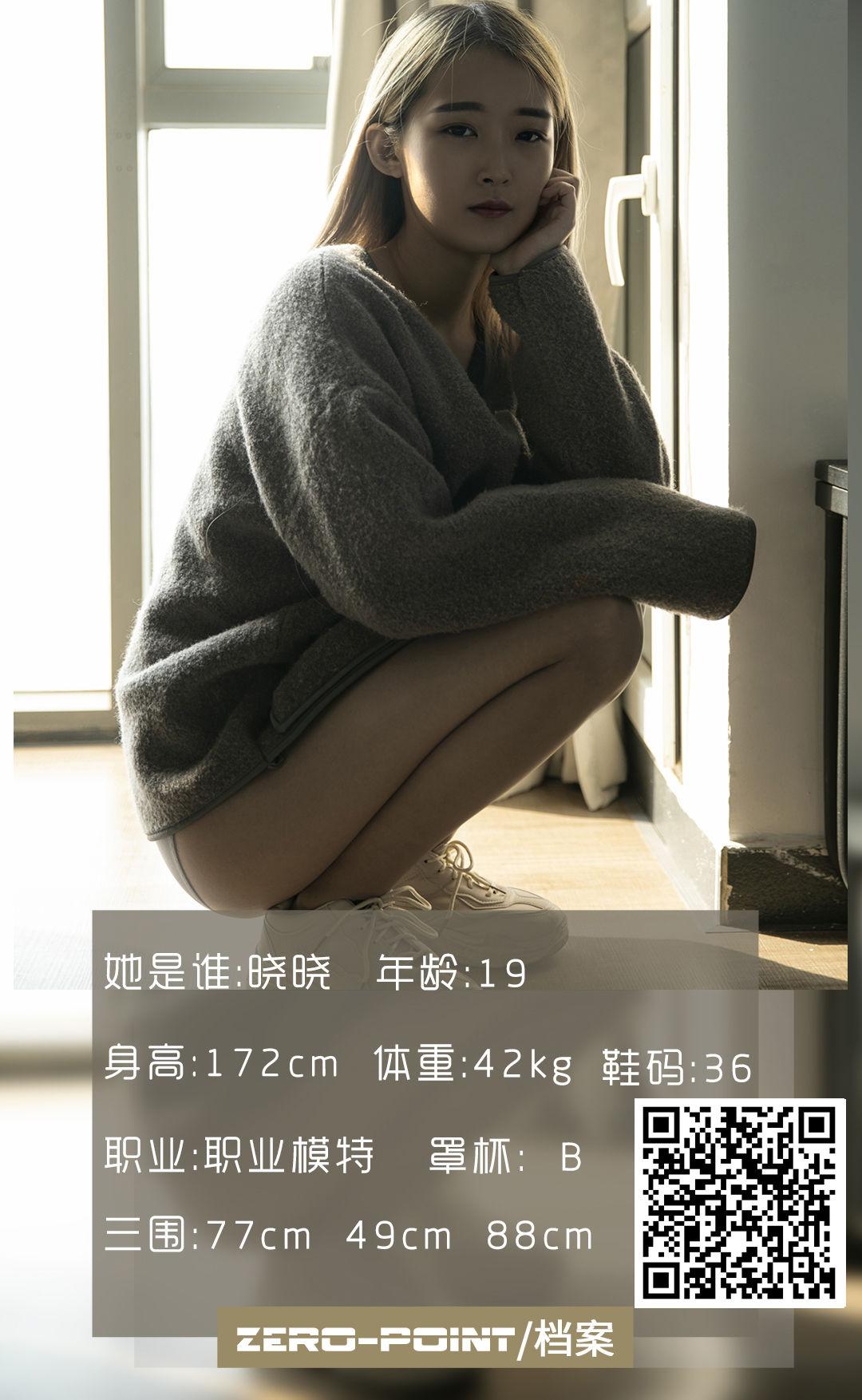 VOL.1212 [LD零度]美腿:晓晓超高清写真套图(39P)
