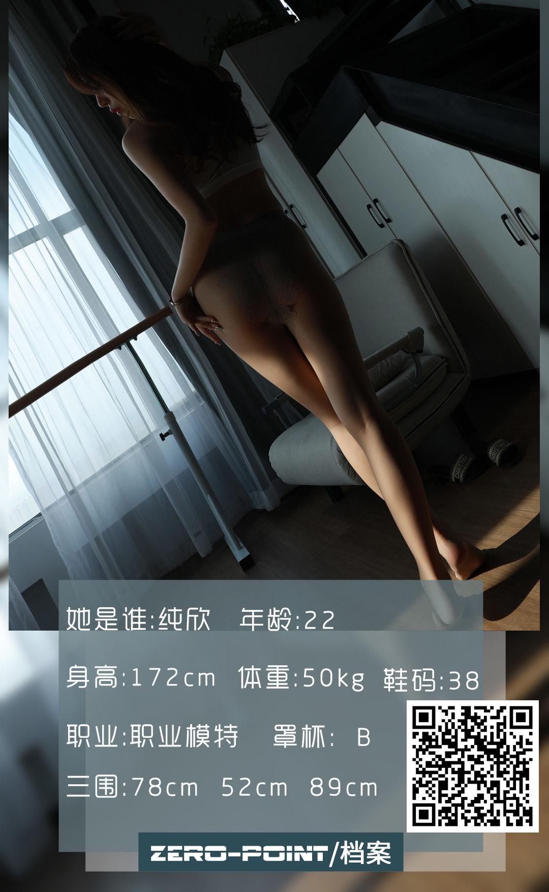 VOL.1320 [LD零度]美脚:纯欣高品质写真套图(41P)