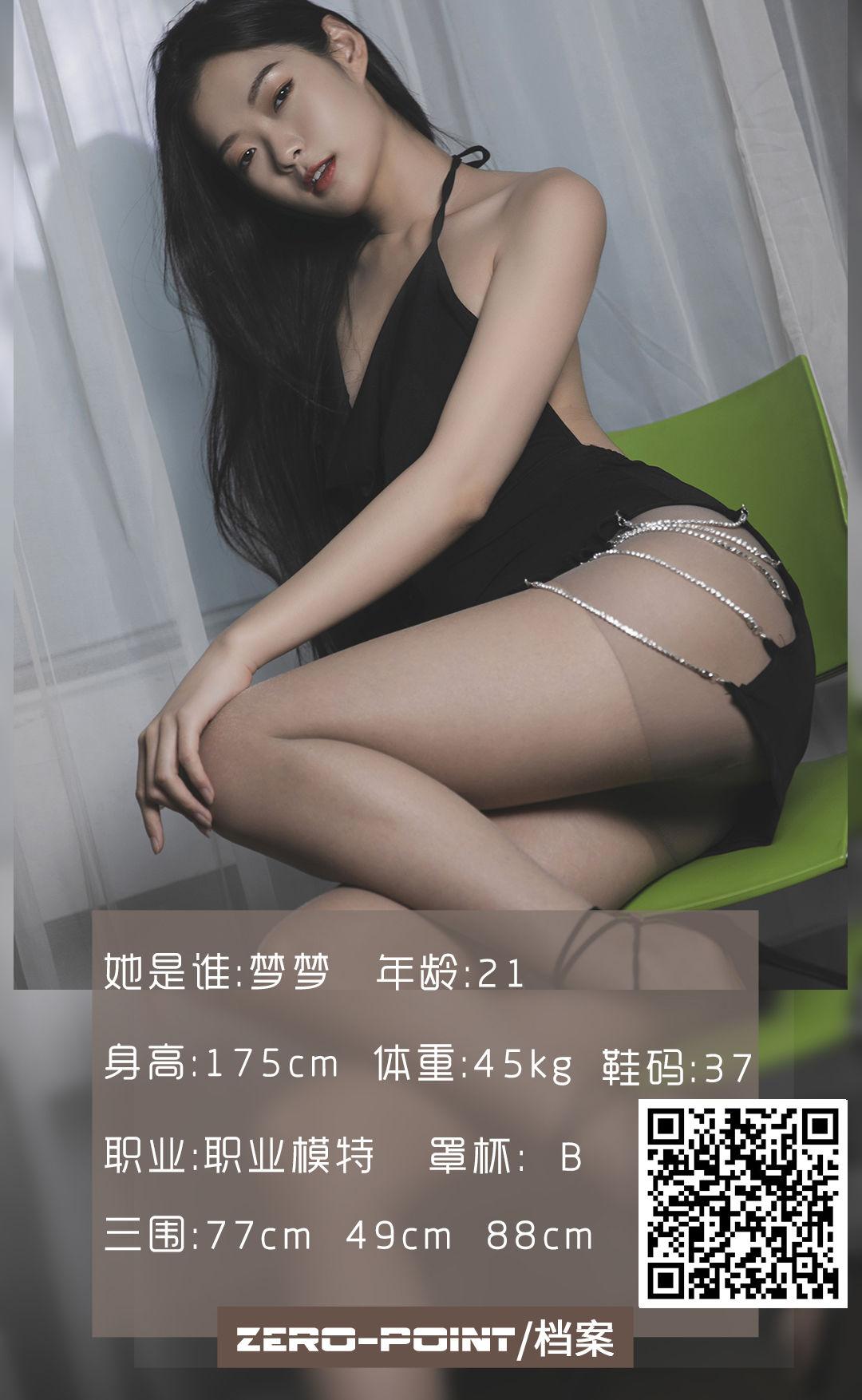 VOL.847 [LD零度]丝袜诱惑丝袜美臀:梦梦高品质写真套图(45P)