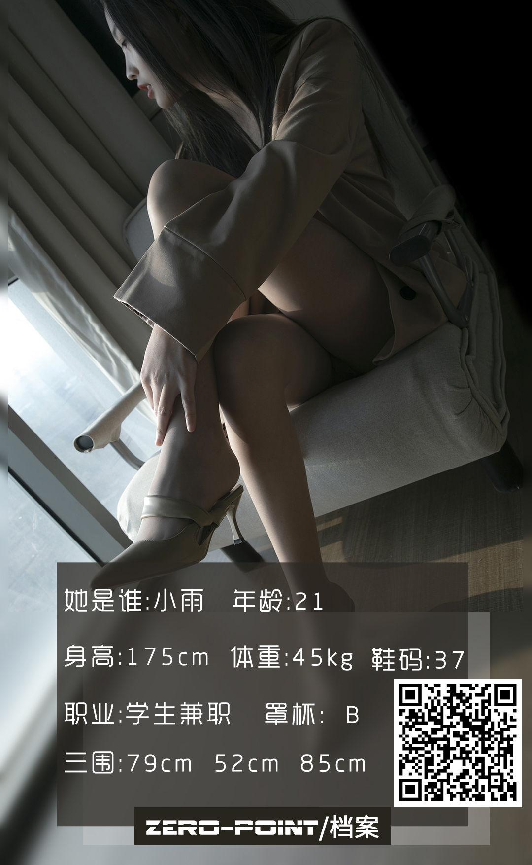 VOL.653 [LD零度]肉丝美腿:小雨高品质写真套图(37P)