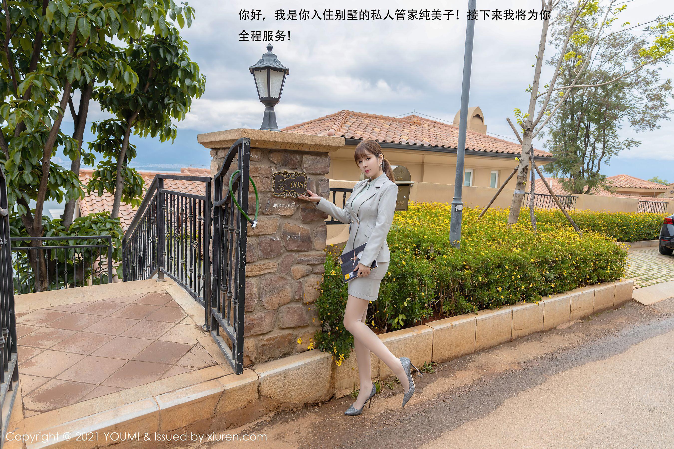 VOL.1015 [尤蜜荟]福利白领丽人美女故事:王雨纯(王语纯)超高清写真套图(146P)