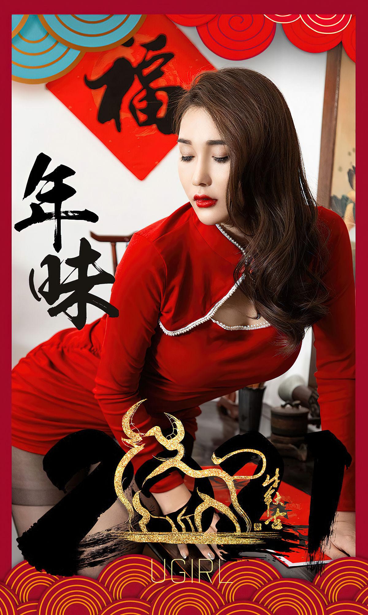VOL.501 [尤果圈爱尤物]新年:宥利超高清写真套图(35P)