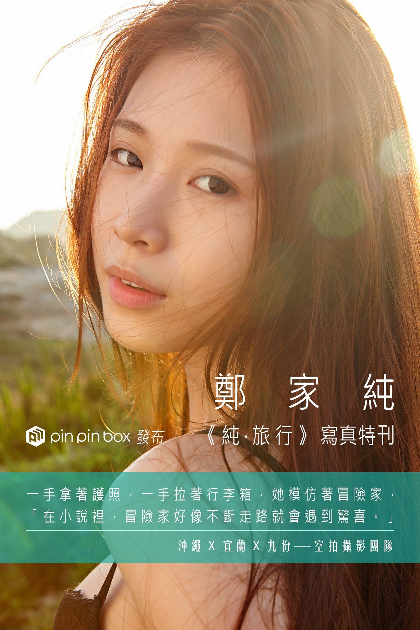 VOL.549 [台湾正妹]妹子嫩模网红:郑家纯(郑佳甄,台湾鸡排妹)高品质写真套图(23P)